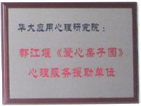 "title='9 都江堰""爱心亲子园""心理服务援助单位'"
