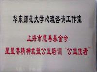 """title='8 上海市慈善基金会 星星港精神救援公益培训""""公益使者""""'"""