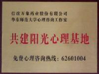 title='7 中国科技集团公司第五十研究所 '